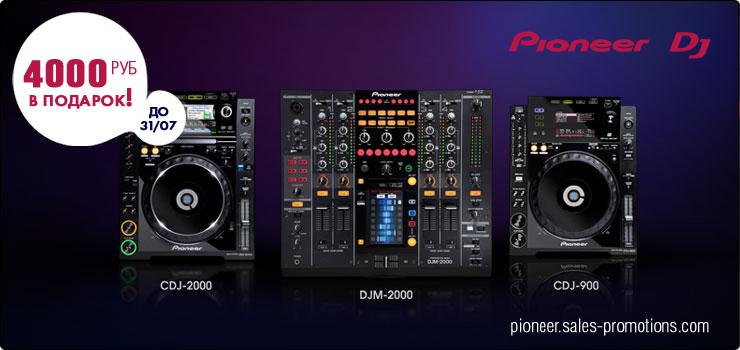 Акцию возвращения Pioneer DJ